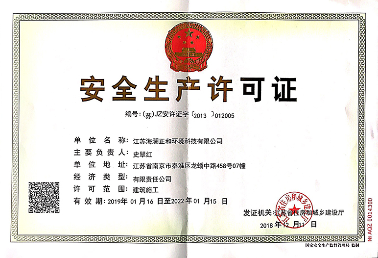 Production safety license (original)